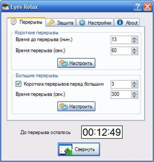 Тир 0 Программа Для Глаз