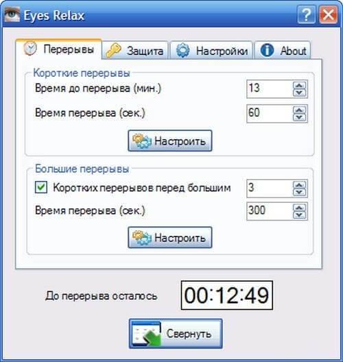 Программу для улучшения зрения крестики