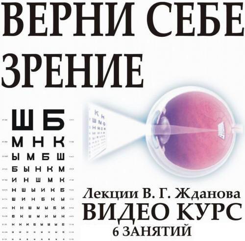 Зрение глаз темные пятна